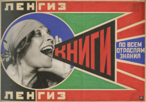 Russian advertisement of a woman shouting with her hand cupped around her mouth